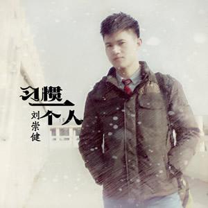 习惯一个人 - 刘崇健